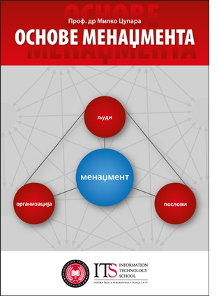Udžbenik Osnove menadžmenta